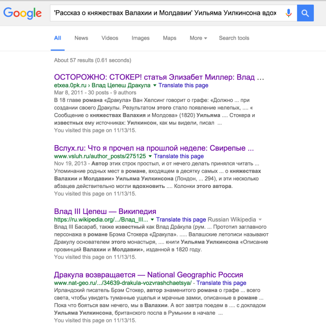 Google search in Russian